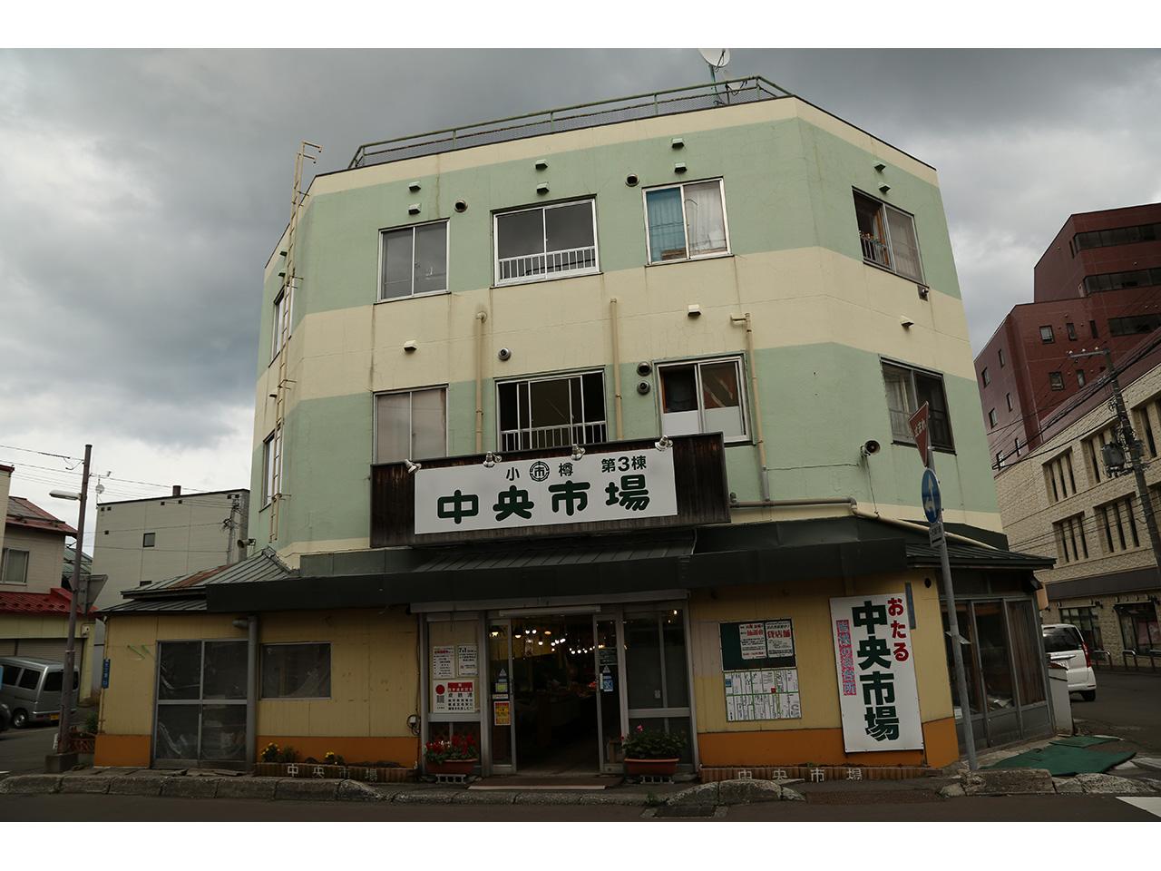 画像:小樽中央市場(1)