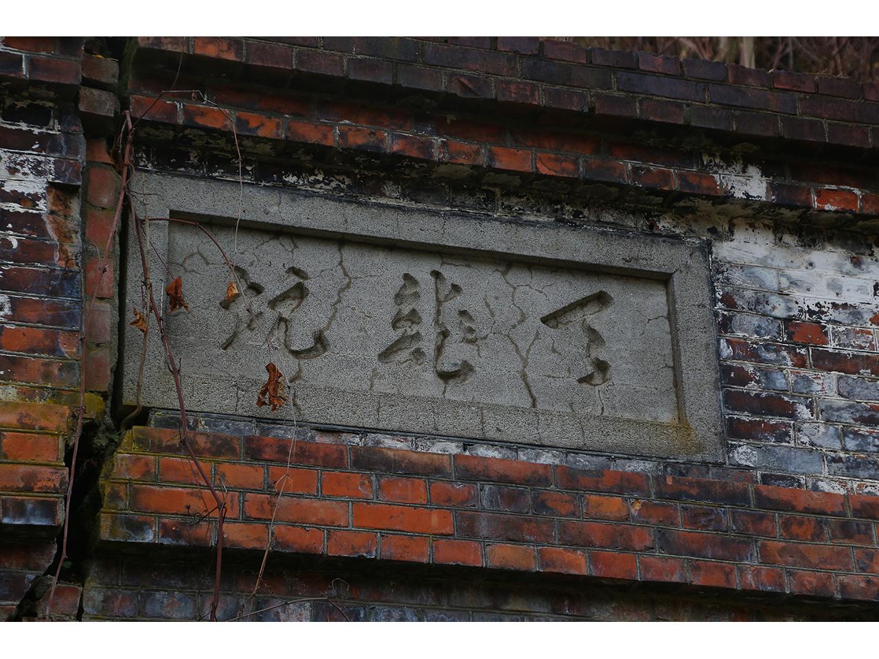 画像:旧北炭夕張炭鉱天龍坑(2)