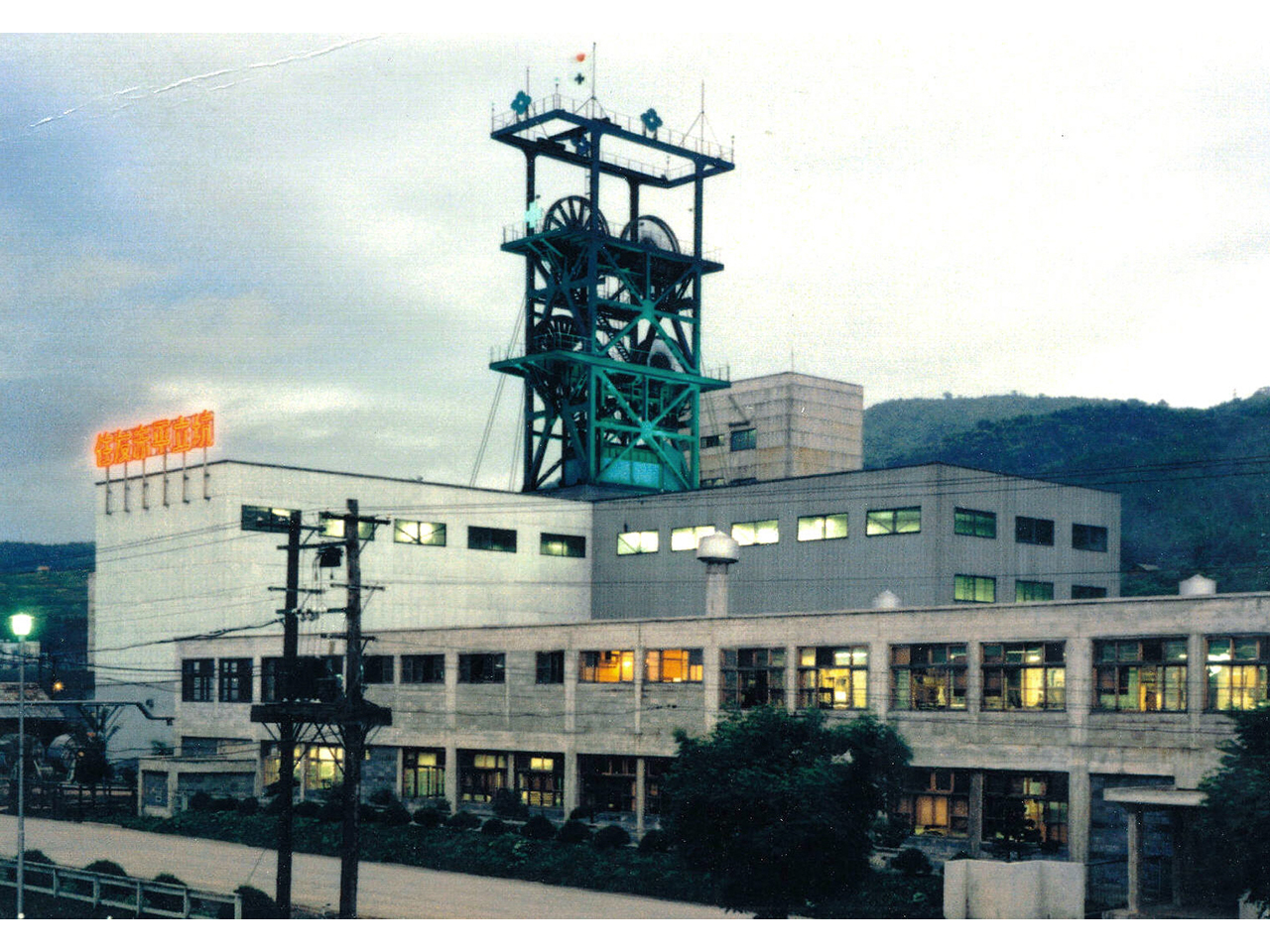 画像:住友赤平炭鉱立坑櫓・周辺施設(5)