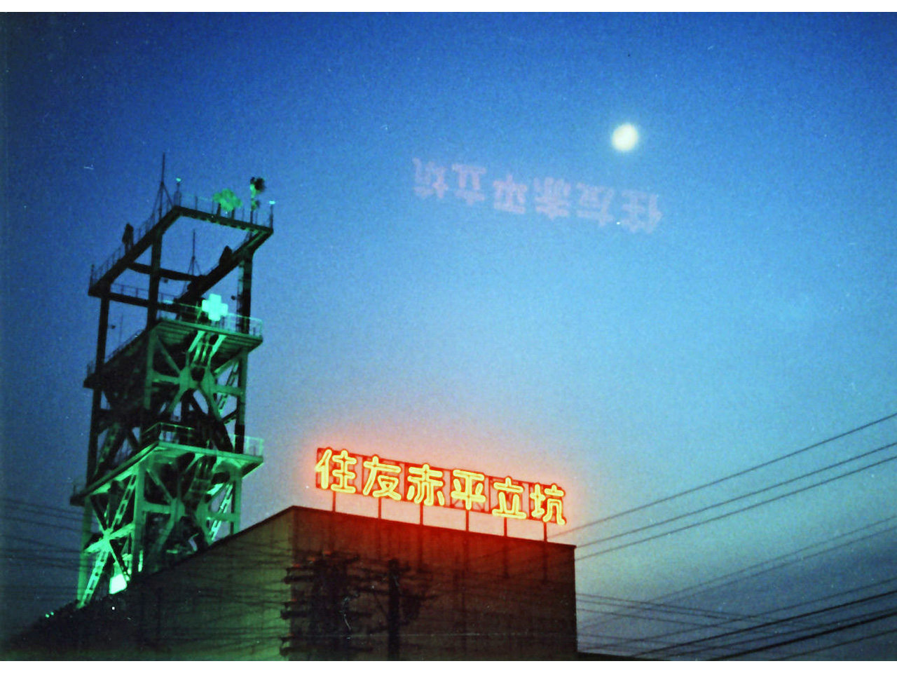 画像:住友赤平炭鉱立坑櫓・周辺施設(7)