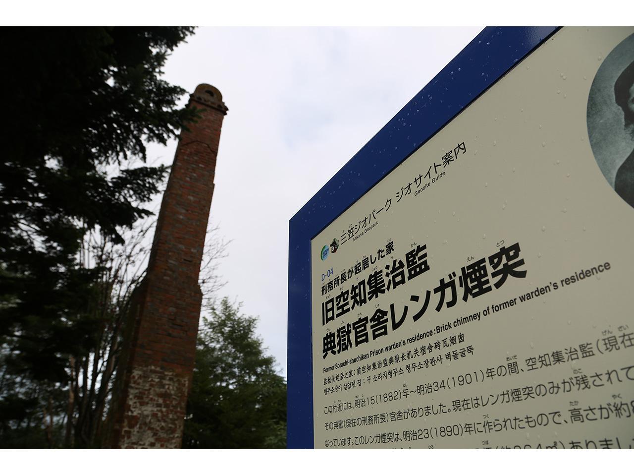 画像:空知集治監典獄官舎レンガ煙突(2)