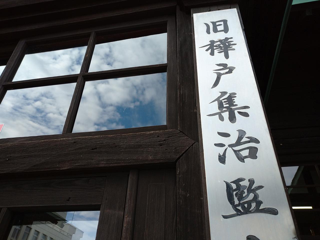 画像:樺戸集治監本庁舎(月形樺戸博物館)(2)