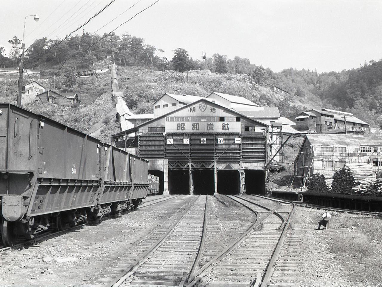 画像:昭和炭鉱